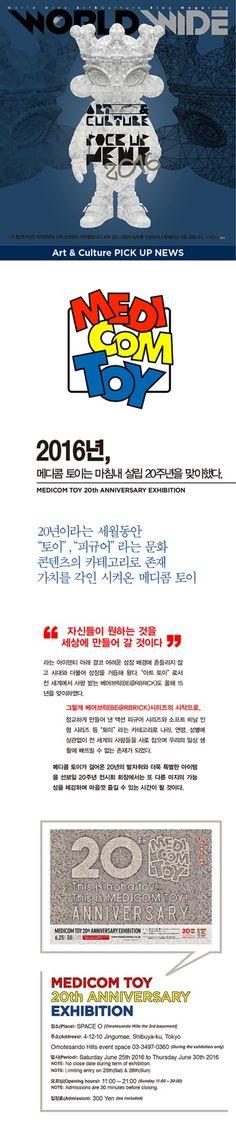 Blog Magazine ● WORLD WIDE: Art & Culture PICK UP NEWS∥2016년, 메디콤 토이는 마침내 설립 20주년을 맞이했다