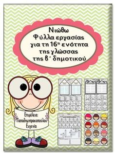 Greek Language, Home Schooling, Second Grade, Presentation, Teaching, Education, Comics, Words, Classroom Ideas