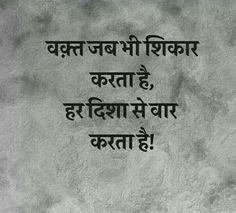 Latest Suvichar in hindi with images Hindi Quotes Images, Inspirational Quotes In Hindi, Shyari Quotes, Motivational Picture Quotes, Hindi Words, Hindi Quotes On Life, True Quotes, Words Quotes, Hindi Shayari Life