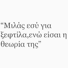 Bitchyness Quotes Sarcastic, Funny Greek Quotes, Bad Quotes, Life Is Too Short Quotes, Short Funny Quotes, Funny Inspirational Quotes, Wisdom Quotes, Love Quotes, Short Words