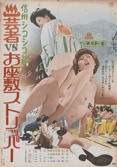 More Pinku eiga, in the magnificently titled Geisha vs. Clash of the Sexual Titans! Cinema Posters, Film Posters, Female Ninja, Film Dance, Film Archive, Japanese Film, Funky Art, We Movie, Horror Comics