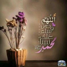 Best Islamic Images, Muslim Images, Beautiful Islamic Quotes, Islamic Inspirational Quotes, Islamic Pictures, Quran Wallpaper, Islamic Quotes Wallpaper, Flower Background Wallpaper, Flower Backgrounds
