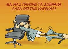 From breaking news and entertainment to sports and politics, get the full story with all the live commentary. Funny Greek, Funny Drawings, Funny Images, Me Quotes, Greece, Lol, Entertaining, Humor, Memes