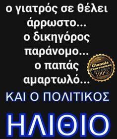 Funny Greek, Greek Quotes, Funny Cartoons, Funny Texts, True Stories, Good Morning, Quotations, Wisdom, Lol