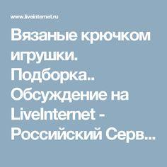 Вязаные крючком игрушки. Подборка.. Обсуждение на LiveInternet - Российский Сервис Онлайн-Дневников