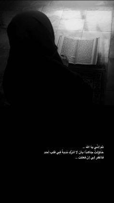 Arabic Tattoo Quotes, Arabic Love Quotes, Islamic Inspirational Quotes, Religious Quotes, Islamic Quotes, Quran Wallpaper, Soft Wallpaper, Wallpaper Quotes, Talking Quotes