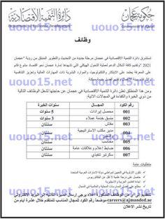 وظائف شاغرة فى الامارات: وظائف حكومة عجمان وظائف دائرة التنمية الإقتصادية