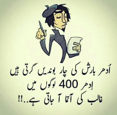 Funny Quotes In Urdu, Cute Funny Quotes, Funny Quotes For Teens, Jokes Quotes, Funny Sms, Hindi Quotes, Cute Images For Dp, Funny Images, Jokes Images