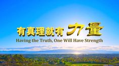 【Eastern Lightning】【The Church of Almighty God】 The Church of Almighty God came into being because of the work of the returned Lord Jesus—the end-time Christ Almighty God in China, and it isn't established by any person. The Christ is the truth, the way, and the life.  After reading the utterance God expressed you will see that God has  appeared.  Website:   http://en.kingdomsalvation.org Youtube:     https://www.youtube.com/user/godfootstepsen Facebook:  ...