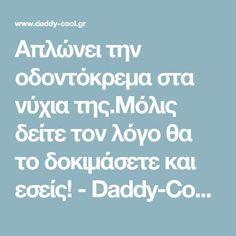 Απλώνει την οδοντόκρεμα στα νύχια της.Μόλις δείτε τον λόγο θα το δοκιμάσετε και εσείς! - Daddy-Cool.gr