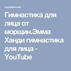 Гимнастика для лица от морщин.Эмма Ханди гимнастика для лица - YouTube