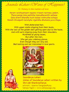 Saundarya Lahari Stanza 13 - By Adi Shankaracharya Sahaja Yoga Meditation, Shri Mataji, Vedic Mantras, Prayers For Children, Self Realization, Spiritual Gifts, Hinduism, Chakras, Krishna
