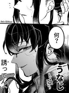 Anime Couples Manga, Anime Guys, Me Me Me Anime, Anime Love, Oc Base, Anime Child, Anime Girl Drawings, Demon Hunter, Anime Boyfriend