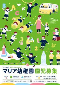 Maria Kindergarten - Kanako Ootaki (Handrey inc)  Kids Graphic Design, Creative Poster Design, Japanese Graphic Design, Book Design, Japanese Illustration, Business Illustration, Graphic Design Illustration, Kindergarten Posters, Kindergarten Design