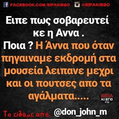 Funny Greek Quotes, Funny Quotes, Funny Memes, Don John, Company Logo, Lol, Humor, Inspiration, Funny Quites