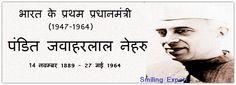 पंडित जवाहरलाल नेहरु की जीवनी | Jawahar Lal Nehru in Hindi