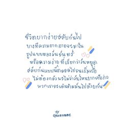 Thai Words, Feelings Book, Rainbow Quote, Pop Stickers, Good Sentences, Cute Words, Cool Lyrics, Cute Messages, Cartoon Jokes