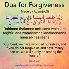 Dua made by Adam(a.s) , best dua for asking forgiveness