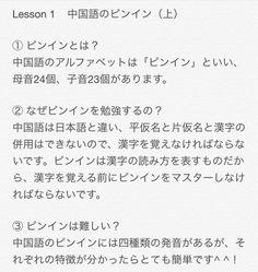 語学学習  中国語