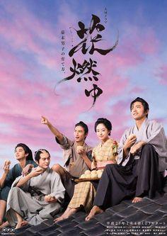 NHK大河劇新戲《花燃ゆ》