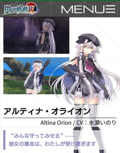 Trails Of Cold Steel, The Legend Of Heroes, Videogames, Legends, Gaming, Anime, Video Games, Cartoon Movies, Game
