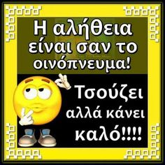 ΣΥΚΩΤΙ ΠΟΤΕ ΝΑ ΑΝΥΣΗΧΗΣΕΤΕ ~ k-proothisi advertises Motivational Quotes, Funny Quotes, Inspirational Quotes, Funny Greek, Big Words, Best Friend Jewelry, Greek Quotes, Picture Video, Personality