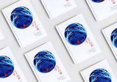 Design Students reimagine iconic books as handmade artworks