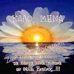 Kalo Mina Mina, Happy New Year 2020, Good Morning, Gifts, Beautiful, Paracord, Phoenix, October, Dreams