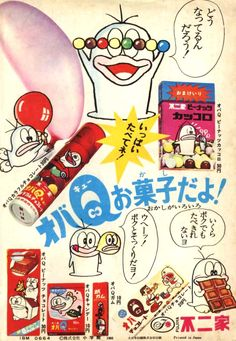 "不二家 オバQ お菓子 / ""Obake no Qtarō"" aka ""ObaQ"" (the friendly ghost) snacks from the Fujiya confectionery."