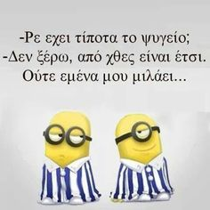 Minion Meme, Minions Quotes, Funny Greek Quotes, Funny Jokes, Hilarious, Humor, Funny Photos, Laughter, Haha