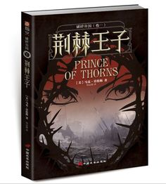 Prince of Thorns, Chinese cover.