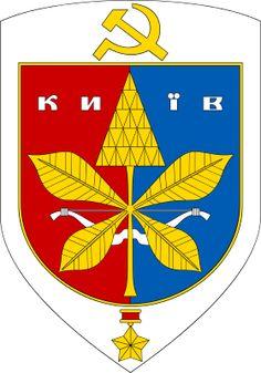 Герб міста Києва ☭ Радянський період