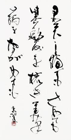"""Tanka poems by Lady Yosano Akiko 与謝野晶子 (1878-1942), Japan 君こひし寝てもさめても黒髪を梳きても筆の柄をながめても """"While sleeping, / waking, /  combing my black hair, / looking at my stem of a writing-brush, / I just missing you."""" (Calligraphy by Mariko Kinoshita)"""