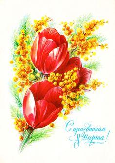 С праздником 8 марта! Художник Н. Коробова Открытка. Министерство связи СССР, 1984 г. Vintage Russian Postcard - March 8