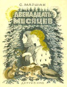 Обложка книги С.Я. Маршак Двенадцать месяцев