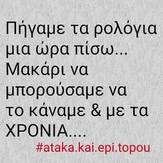 Feeling Loved Quotes, Love Quotes, Greek Quotes, True Words, Slogan, Feelings, Art, Qoutes Of Love, Quotes Love
