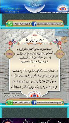 Ramadan Prayer, Islam Hadith, Beautiful Hijab, Islamic Quotes, Prayers, Remedies, Day, Home Remedies, Prayer