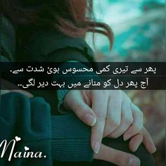 Naina Urdu Poetry Romantic, Love Poetry Urdu, Poetry Quotes, Sad Love Quotes, Strong Quotes, Life Quotes, Poetry Feelings, Thoughts And Feelings, Deep Thoughts