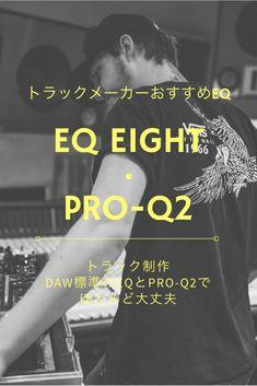 トラック制作時に使うEQはEQ Eight(DAW標準のEQ)とPro-Q2(3)があれば十分かなと思っています。それぞれのEQについて良いところを解説しました。 Music, Movies, Movie Posters, Musica, Musik, Films, Film Poster, Muziek, Cinema