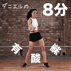 8分完結!ダニエルの脂肪燃焼有酸素動画♡ | ちぃちぃちぃ。~メンタル弱めママのダイエット奮闘記~ Tummy Workout, Excercise, Fun Workouts, Body Care, Life Hacks, Health Fitness, Train, Diet, Photo And Video