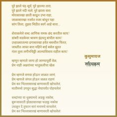 #marathipoem #gadima #marathipoetry #poetry #poems #pinterest #lovepoem