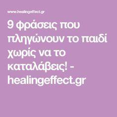 9 φράσεις που πληγώνουν το παιδί χωρίς να το καταλάβεις! - healingeffect.gr
