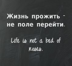 Russian proverbs with their English equivalents $6.99  http://www.amazon.com/Russian-English-Proverbs-Sayings/dp/1490994602/ This quote courtesy of @Pinstamatic (http://pinstamatic.com)