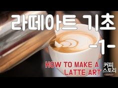 Coffee Machine For Sale I Love Coffee, Coffee Art, Coffee Shop, How To Make A Latte, Coffee Bean Direct, Coffee Machines For Sale, My Best Recipe, Latte Art, Cafe Bar