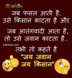Funny Terrorist joke in hindi