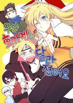 Life of Naruko Uzumaki! Naruto Uzumaki Shippuden, Naruto And Sasuke, Anime Naruto, Naruto Shippuden Characters, Naruto Comic, Wallpaper Naruto Shippuden, Sarada Uchiha, Naruto Cute, Naruto Girls