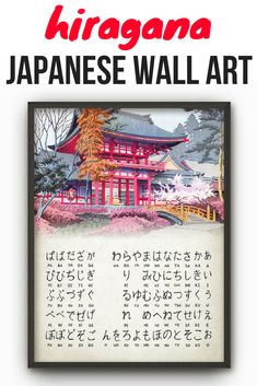 Cool Japanese art poster and the hiragana table will actually be really useful as well! I would love to have something like this above my desk where I study! Nice reference point and keeps me dreaming of Japan... #ad #japanese #hiragana #learnjapanese #japan