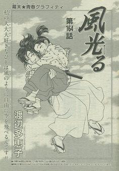 『風光る/164』 Shoujo, Manga, Flowers, Sleeve, Manga Comics, Royal Icing Flowers, Floral, Florals, Flower