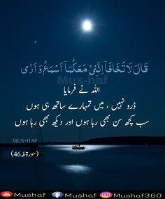 Hadith Quotes, Quran Quotes Love, Allah Quotes, Urdu Quotes, Qoutes, Inspirational Quotes In Urdu, Best Islamic Quotes, Islam Hadith, Islam Quran