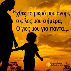 My Children Quotes, Quotes For Kids, Family Quotes, Connection Quotes, Soul Connection, Flower Aesthetic, Aesthetic Images, Never Say Goodbye, Greek Quotes